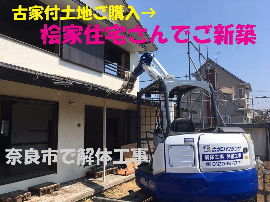 古家付の土地を購入、桧家住宅さんでお建て替え | 奈良市で解体工事のお客様