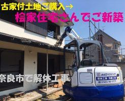 古家付の土地を購入、桧家住宅さんでお建て替え | 奈良市で解体工事