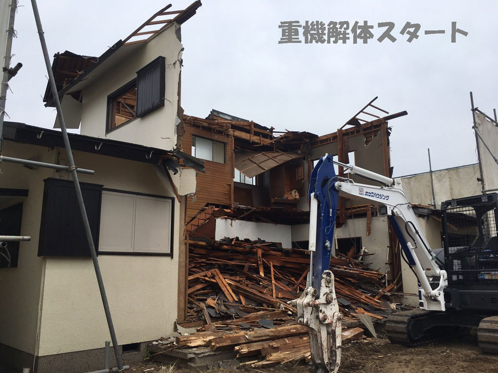 重機で建物の取り壊し開始