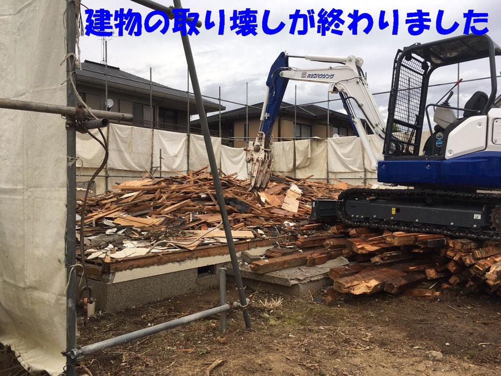 建物の取り壊し完了です