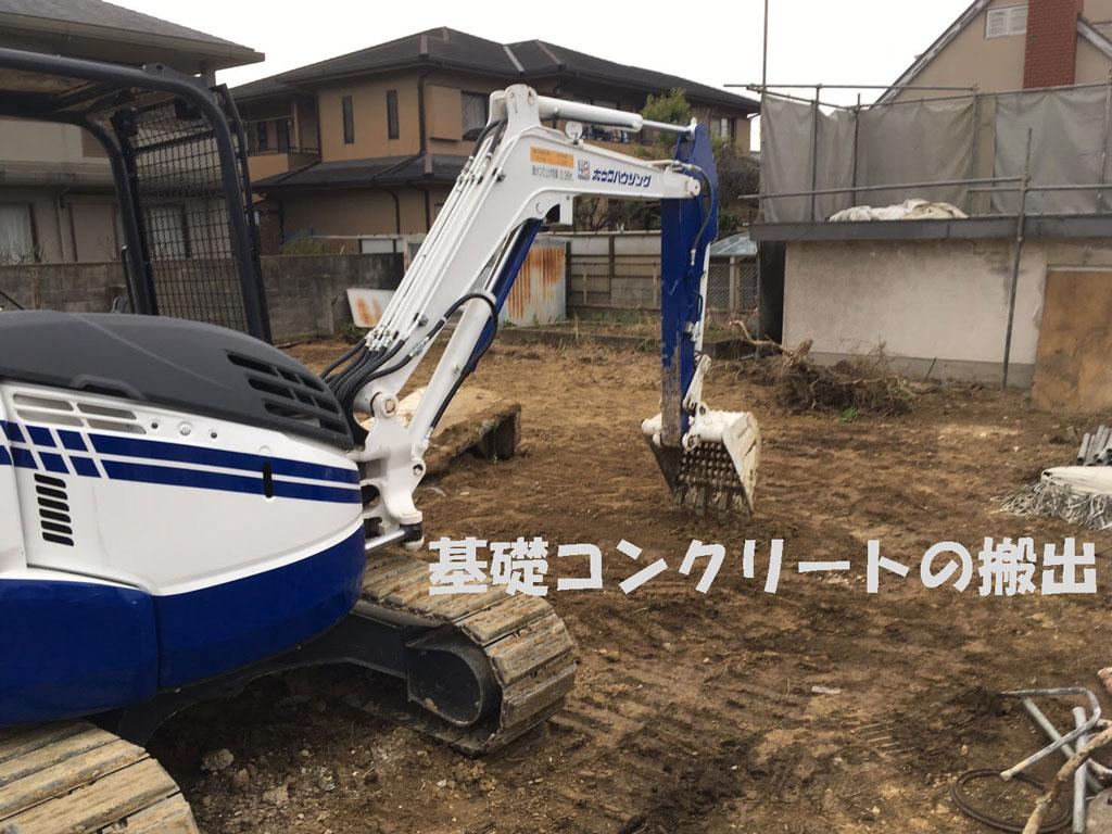 基礎コンクリートの搬出
