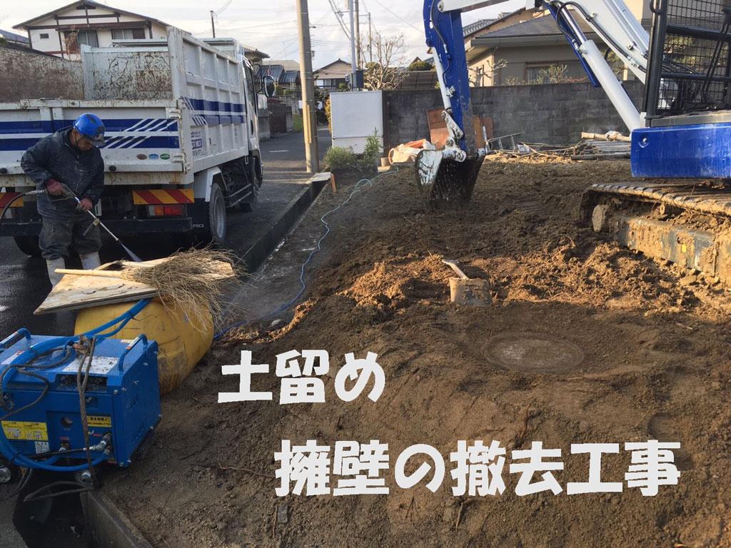 土留め・擁壁の取り壊し撤去