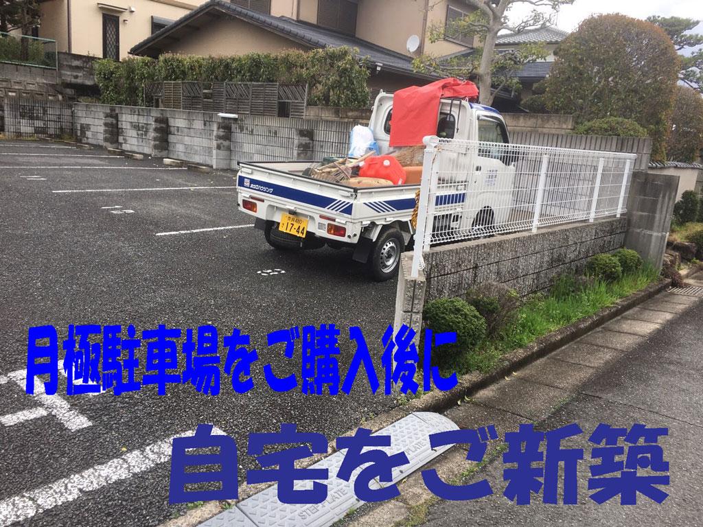 月極駐車場を住宅地に | 生駒市でアスファルト撤去工事