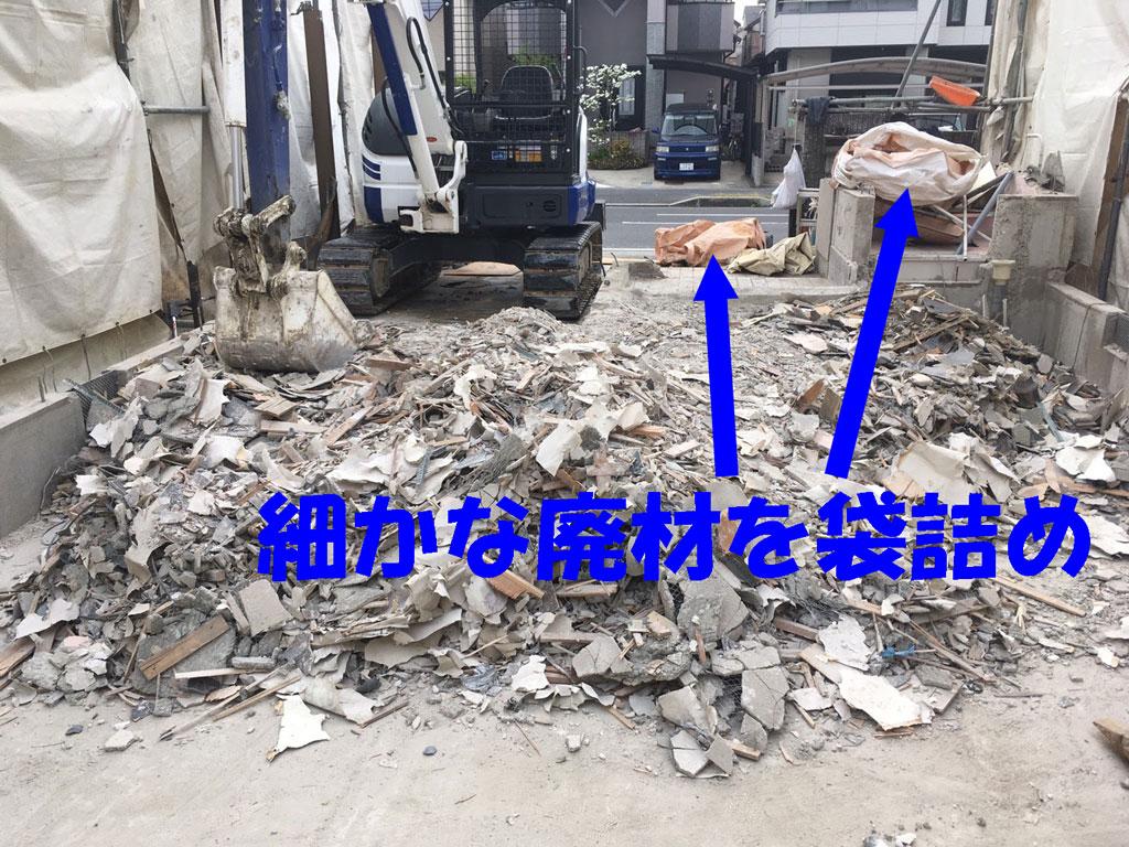 廃木材の搬出完了とバラ廃材の袋詰め