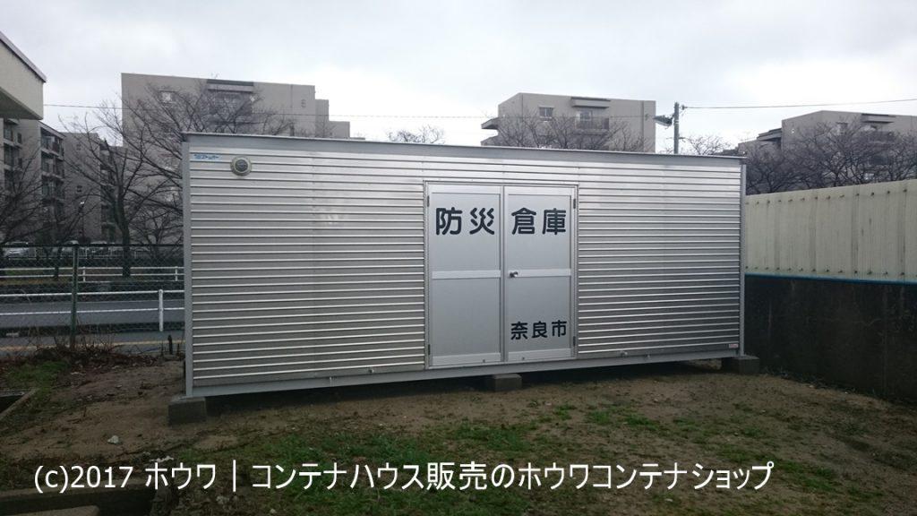 防災倉庫を夜間に設置|奈良市役所様