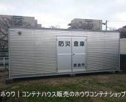 奈良市にて防災倉庫を設置