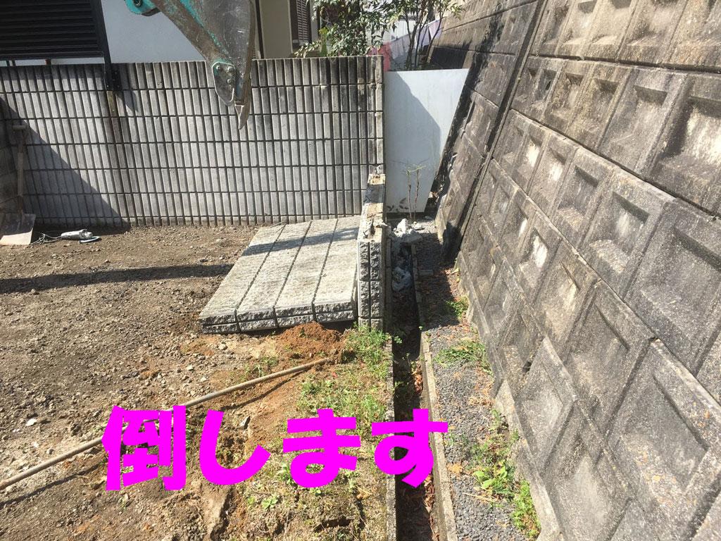 ブロック塀を倒します