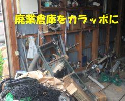不用品の片付け回収 | 桜井市で廃業倉庫をからっぽに