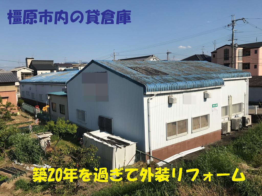 橿原市で外装リフォーム   築20年が過ぎた貸倉庫の屋根と鉄骨の補修