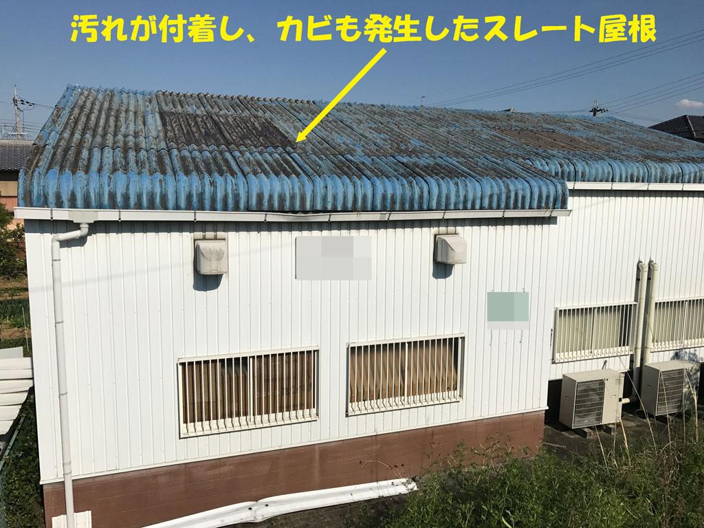 20年がたち汚れてカビも発生したスレート屋根