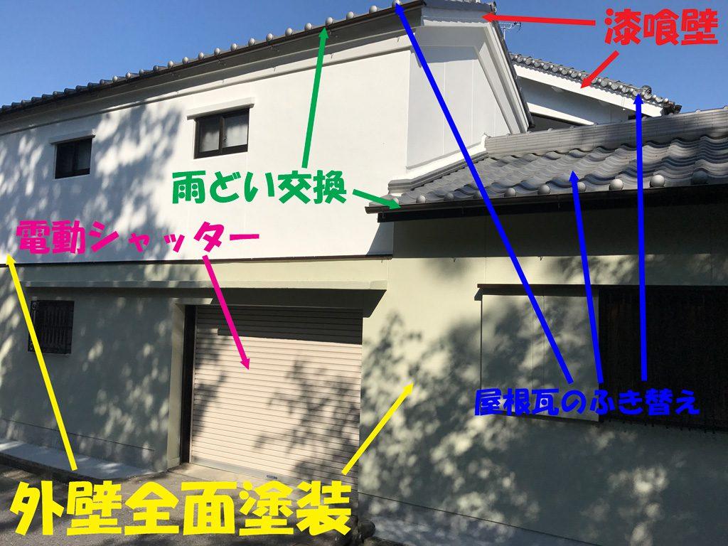 橿原市で外回りリフォーム | 屋根瓦ふき替えと外壁塗装