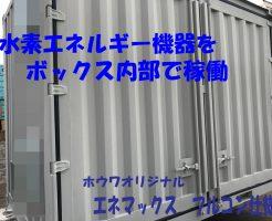 フルコン仕様のエネマックスを出荷 | 水素エネルギー機器を内部で稼働