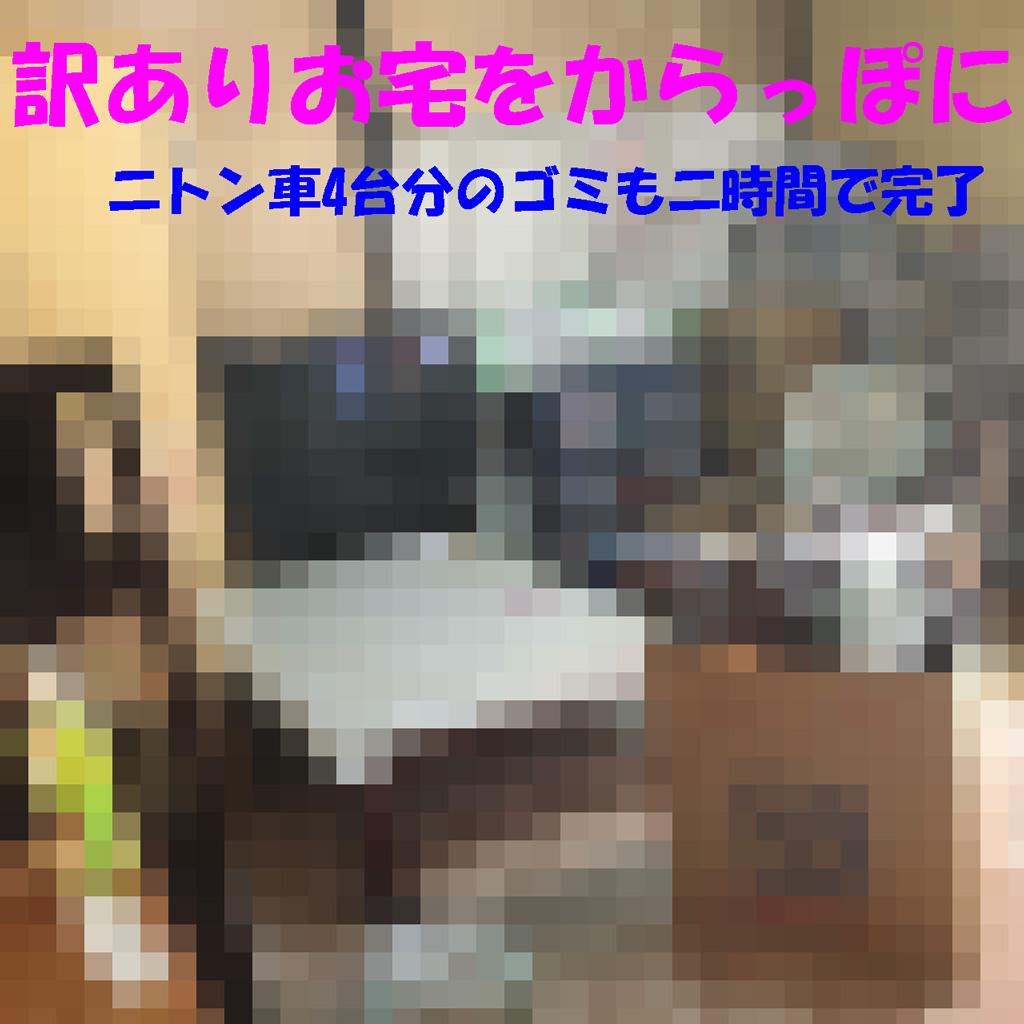 大和高田市で家の中を空っぽに | ご事情のあるお宅の場合