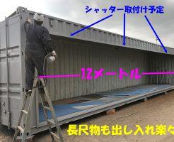 長尺物も出し入れラクラク | 間口12メートルのシャッター付き倉庫