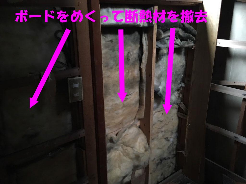 内装断熱材の撤去