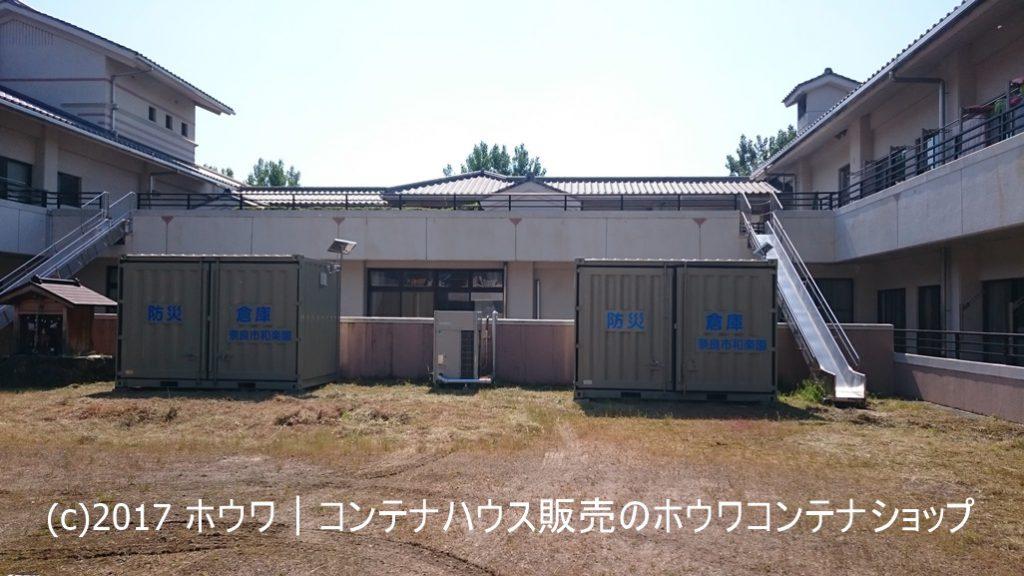 奈良市和楽園様に防災倉庫を設置|12フィートP-BOY(防災コンテナ)設置例