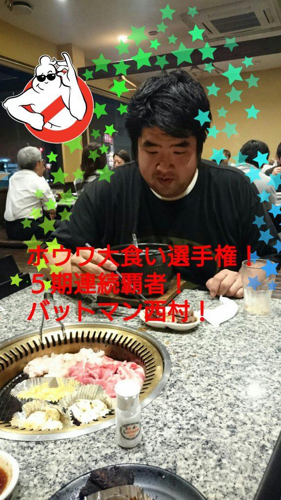 大食い覇者バットマン西村