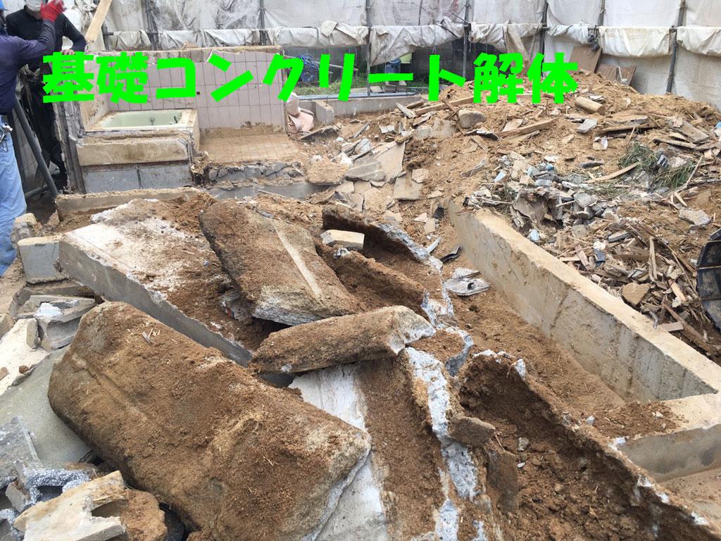 基礎コンクリートの解体