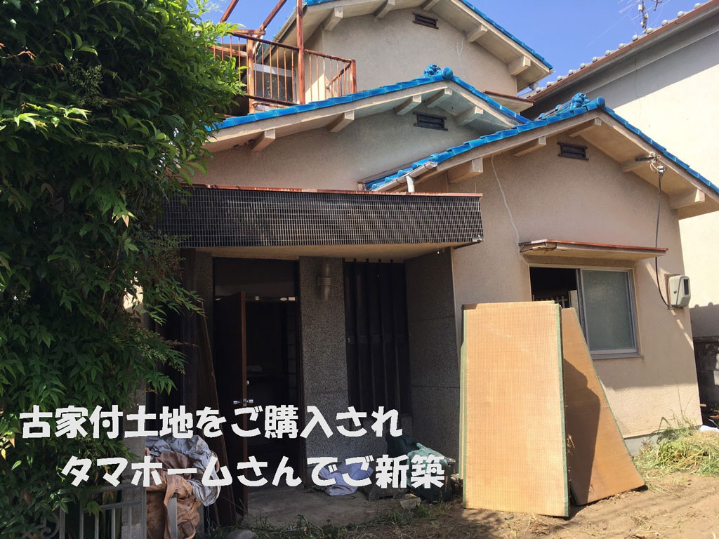古家付き土地にタマホームさんでご新築 | 奈良市で解体工事
