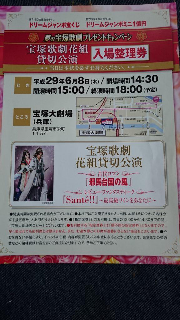 宝塚歌劇に行ってきました。4