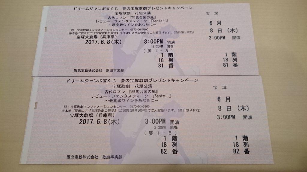 宝塚歌劇に行ってきました。5
