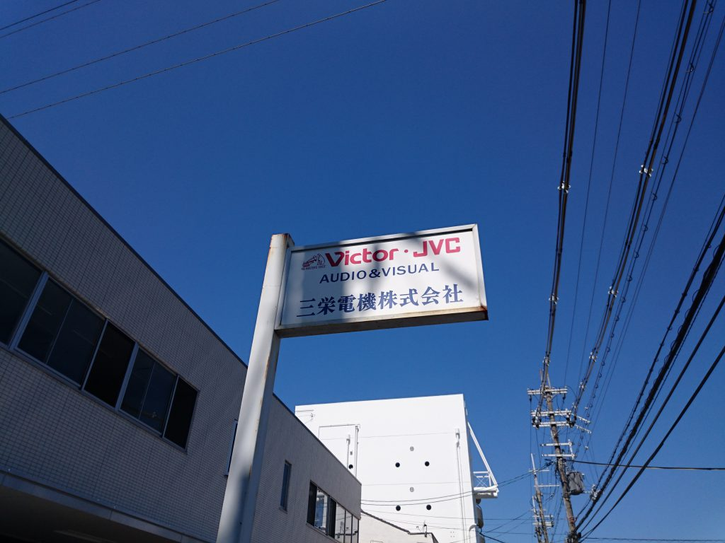 三栄電機株式会社様の移転業務2