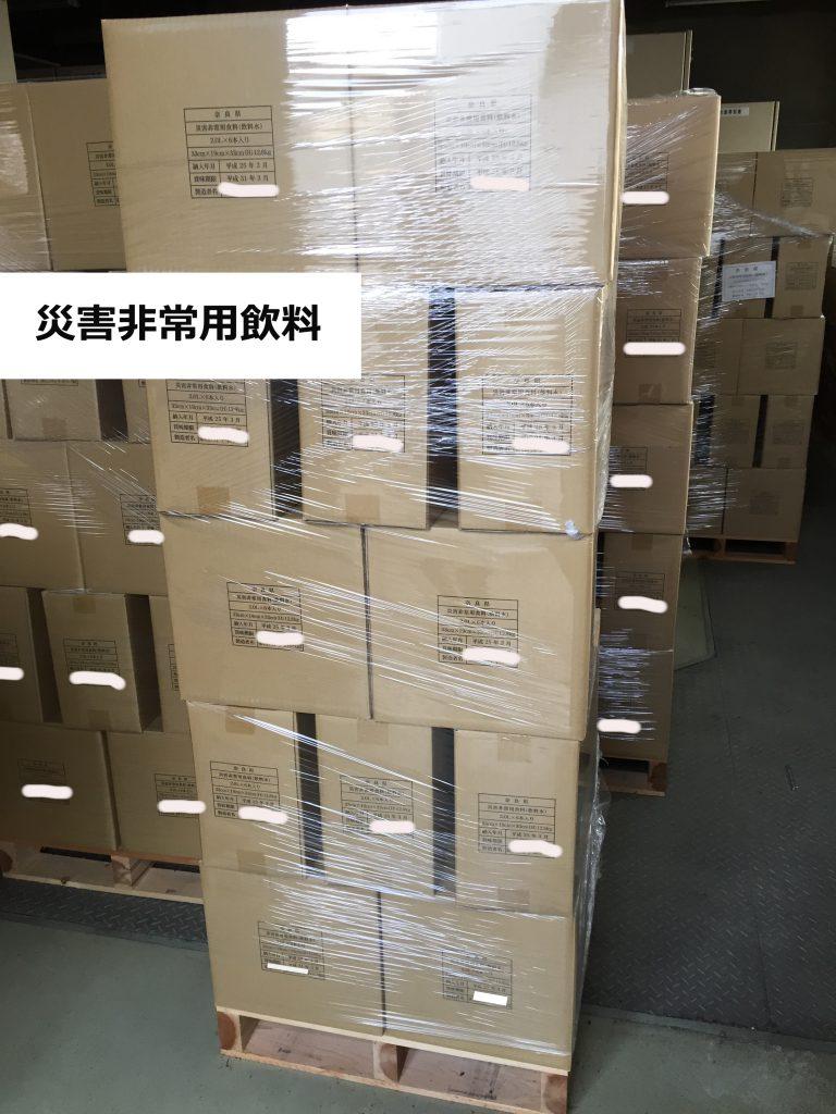 奈良県災害用備蓄物資
