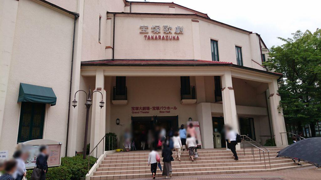 宝塚歌劇に行ってきました。1