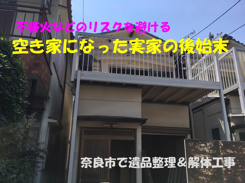 空き家になった実家の後始末   奈良市で遺品整理、不用品処分、解体工事