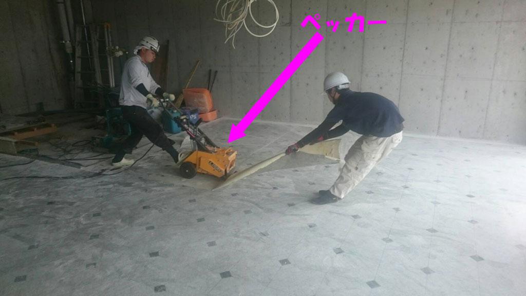 ペッカーで床材の撤去