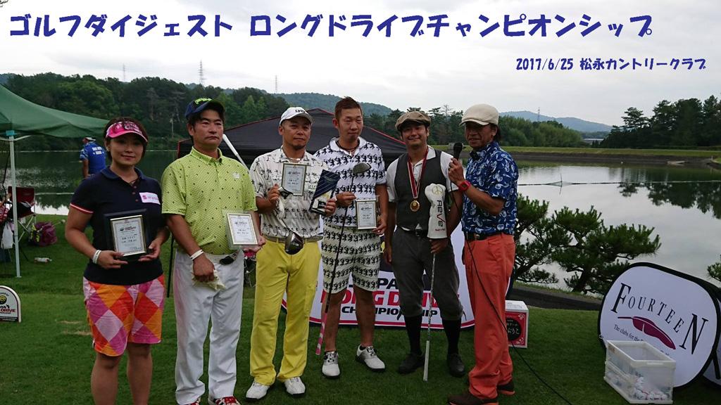 ドラコンの太田選手がやってくれました | ゴルフダイジェスト ロングドライブチャンピオンシップ