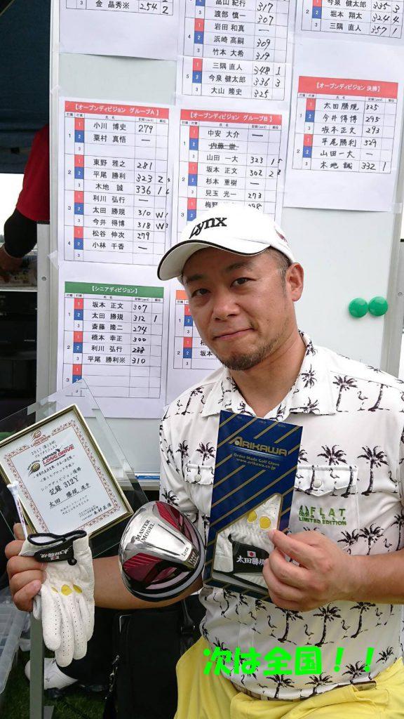 ドラコンの太田選手が予選突破 | ゴルフダイジェスト ロングドライブチャンピオンシップ
