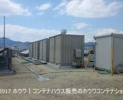 福島県でエネマックスの設置例