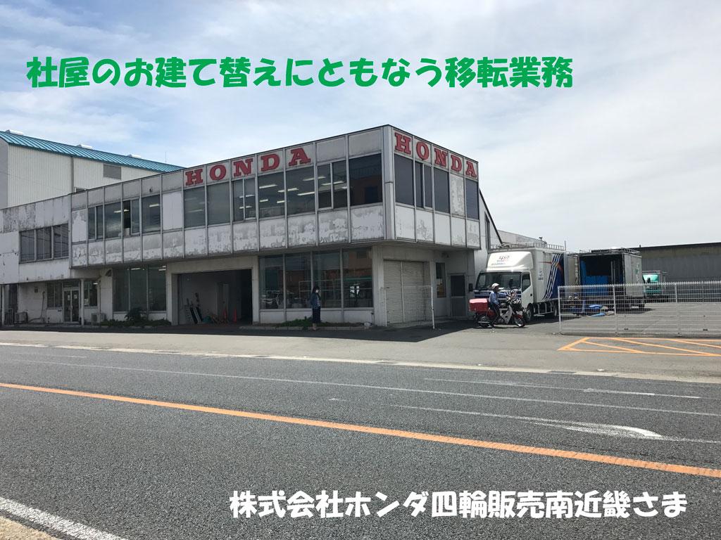 社屋お建て替えにともなう移転業務 | 株式会社ホンダ四輪販売南近畿様