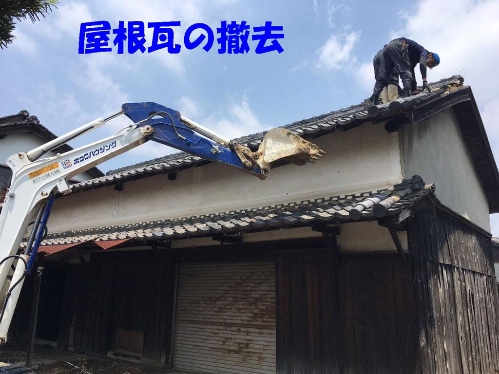 屋根瓦の撤去