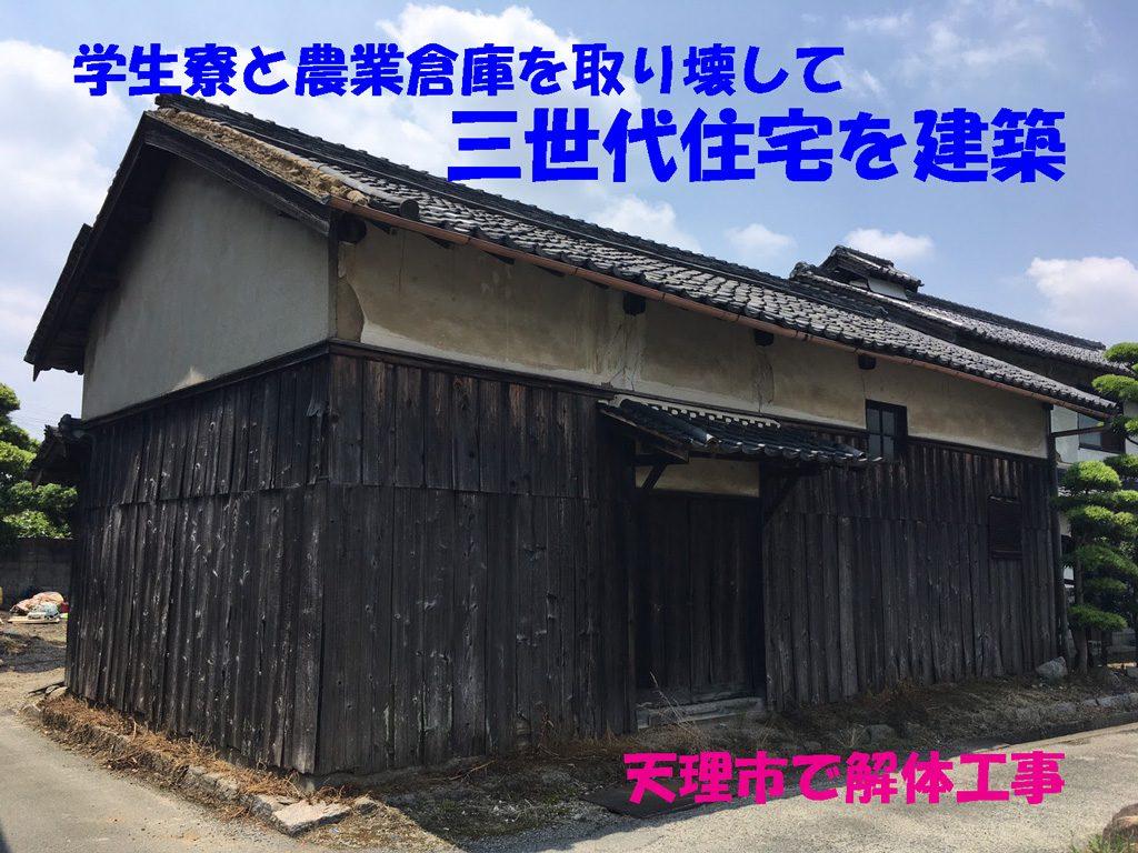 学生寮と農機具倉庫を取り壊して三世代住宅に | 天理市で解体工事
