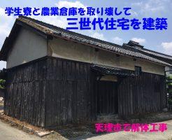 学生寮と農業倉庫を取り壊して三世代住宅に | 天理市で解体工事
