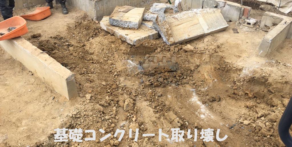 基礎コンクリート取り壊し