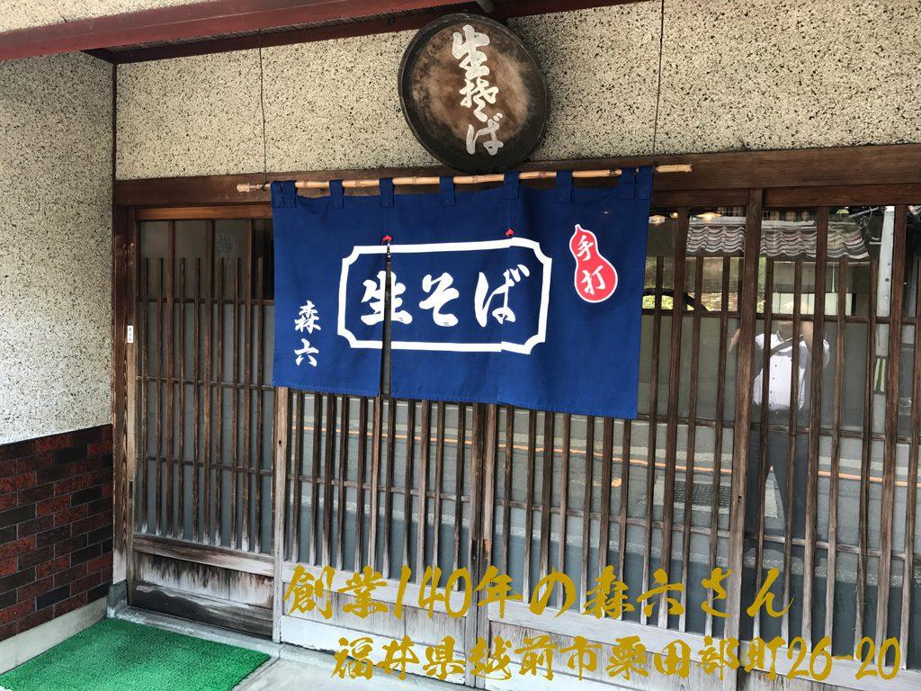 4代続く老舗のお蕎麦屋 | 福井県越前市の森六さん