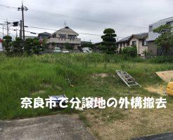 奈良市内で分譲地造成 | 外構と植木、残土の撤去