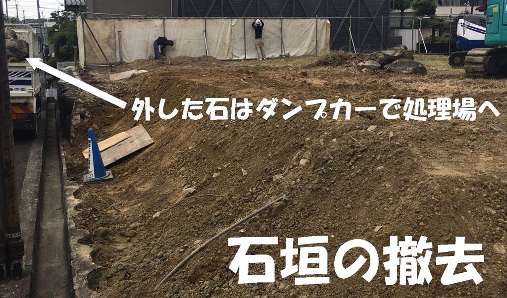 石垣(間知石)の撤去