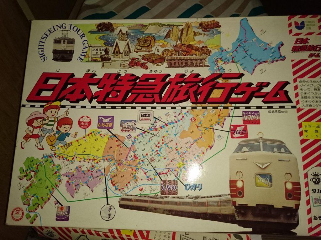 懐かしい~日本特急旅行ゲーム