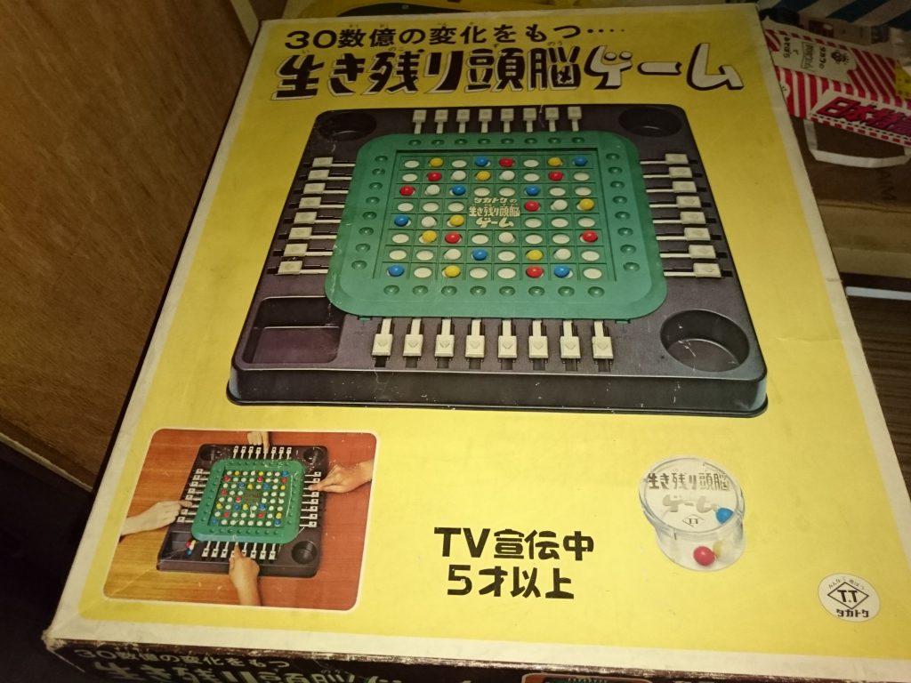 レトロなボードゲーム|兵庫県神戸市