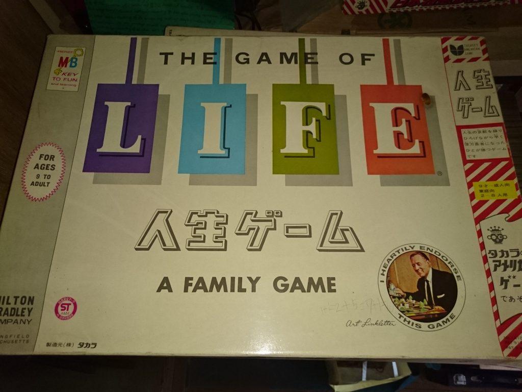 懐かしい人生ゲーム