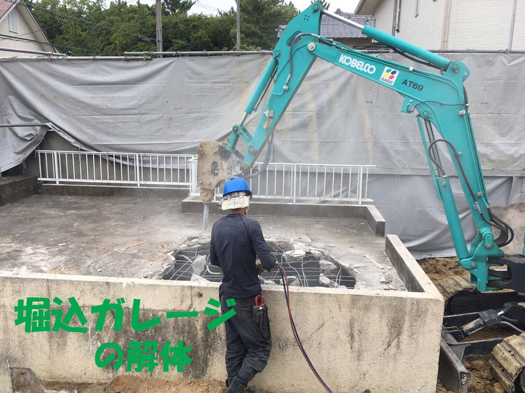 掘り込み(ボックス)ガレージの撤去