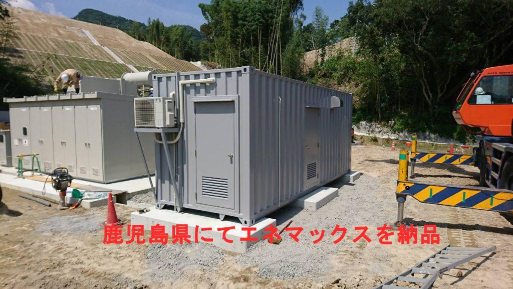エネマックス(蓄電池保管コンテナ)を納品|鹿児島県霧島市