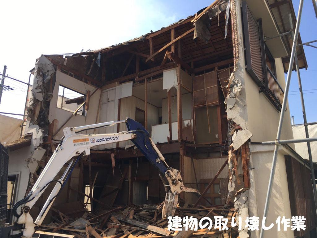 重機で建物の取り壊し
