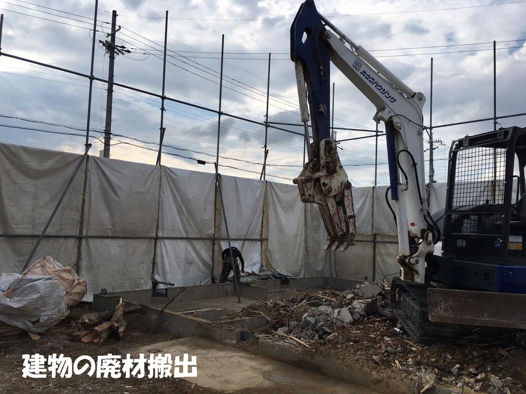建物廃材の搬出