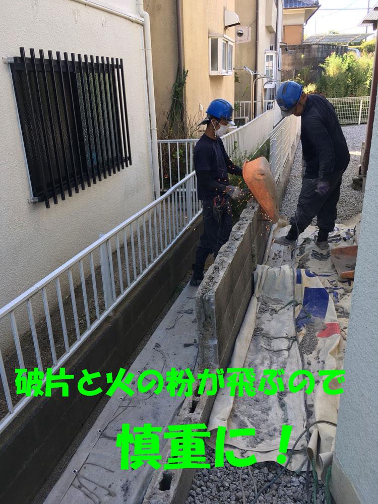 大和郡山市で外構リフォーム | ブロック塀のカットと撤去