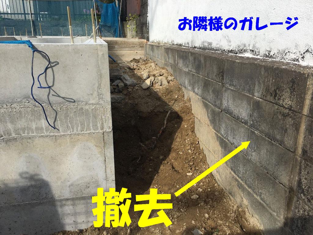 京田辺市にてブロック塀撤去工事
